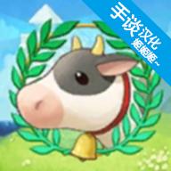 牧场物语女孩版完美汉化破解版2020v1.0.1安卓版