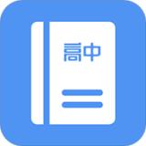 高中�n程同步�W破解版永久���Tv1.1.1安卓版