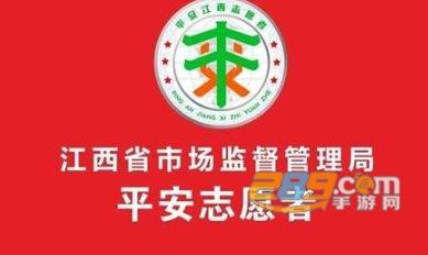 平安江西app下载官方苹果版