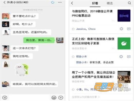 微信v7.0.18官方版