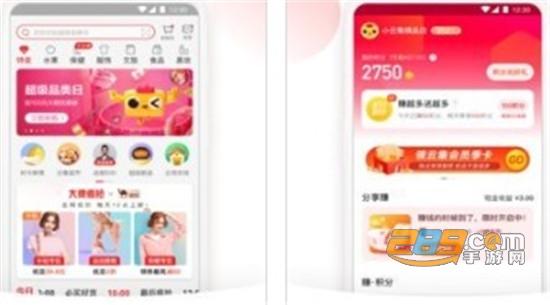 云集app官方版
