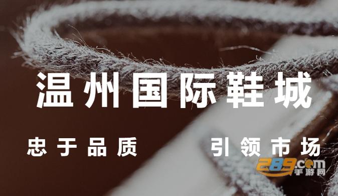 温州国际鞋城网上拿货app官方版
