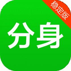 微信分身2020最新官方版v7.0.13 官方安卓免费版