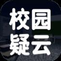 校�@疑云完整版v1.0.0