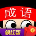 成语超级达人红包版能提现最新版v1.0.0红包版