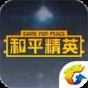 一键解锁所有画质和平精英最新版v2.9.7.5安卓版