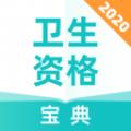 卫生资格考试做题软件v1.0.2安卓版