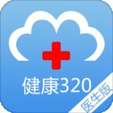 健康320医生端app官方版v2.1.1