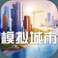模拟城市我是市长完整破解版v4.3.2
