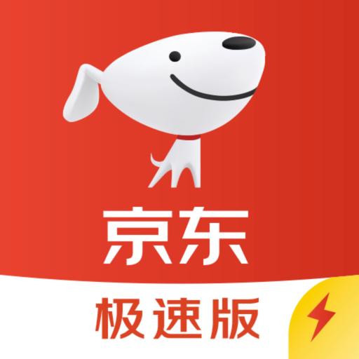 京东极速版红包版v1.0.1安卓版