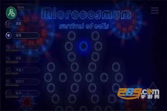 微生物模拟器中文免费版