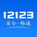 12123交管app违章查询交费官方版v2.0.4官方版