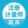 注册计量师2020安卓版v1.0.1