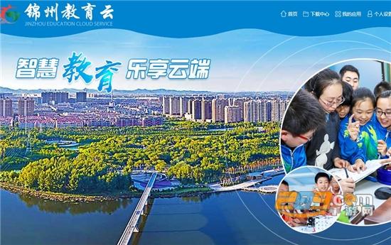 锦州教育云手机版