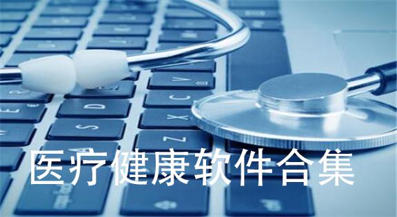 医疗健康软件合集