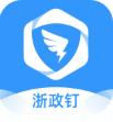 浙政钉app官方安卓版v1.6.2最新版
