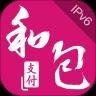 和包支付app下载2020最新版v9.9.17安卓最新版
