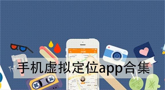 手机虚拟定位app合集