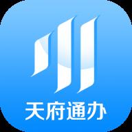 天府通办app下载v4.0.0官方版v4.0.