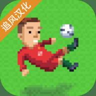 像素世界杯追风汉化版v2020最新中文版