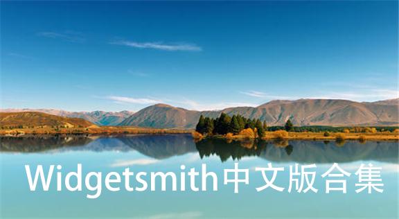 Widgetsmith中文版合集