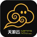天游云游戏破解版v4.2.3安卓版