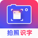 拍照识字王app最新版v1.0.3