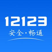 12123交管官方下�dapp最新版新版v2