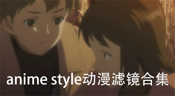 anime style动漫滤镜合集