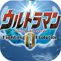 奥特曼格斗0进化有奥特之父免费破解版v1.1免费版