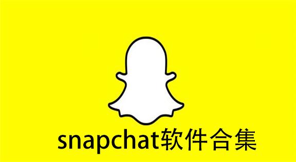 snapchat软件合集
