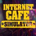 网吧模拟器破解版无限金币版v1.0.6