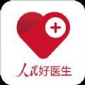 人民好医生app最新版v2.7.3最新版