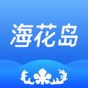 海花岛度假区官方服务平台v2.3.0.0安卓版