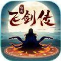 仙域飞剑传官方版v1.1.0