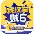 我汉字贼6红包版v1.0安卓版