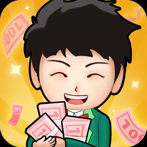 我的亿万负翁免费版v1.0.32