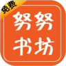 努努书坊手机版安卓apkv1.0.2安卓版