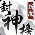斩魔封神录手游v1.0安卓版