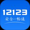 12123交管官方下�dapp最新版手�C版