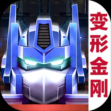 变形金刚中文版下载安卓版免费v1.18.1.140安卓版