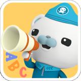 海底小纵队学英语app内购免费安卓破