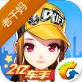 腾讯QQ飞车老干妈礼盒免广告版安卓版v1.21.0.7641安卓版