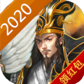 放置版三国红包版2020年礼包码软件v1.0.1安卓版