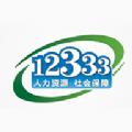 12333国家社保公共服务平台官方登录地址v2.0.5官方