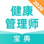 健康管理师宝典官方版v1.0.0安卓版