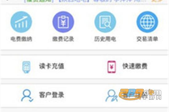 陕西地电手机缴费2021最新版