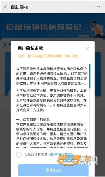 2021深圳新冠疫苗接种预约平台官方入口