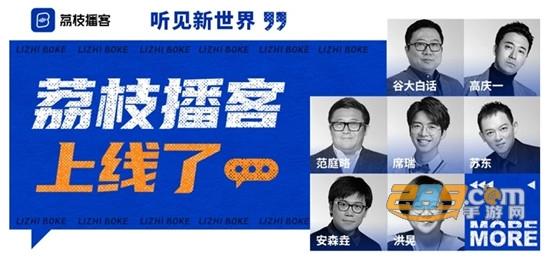 荔枝播客app官方版