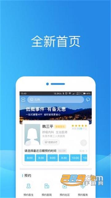 健康东莞app最新版
